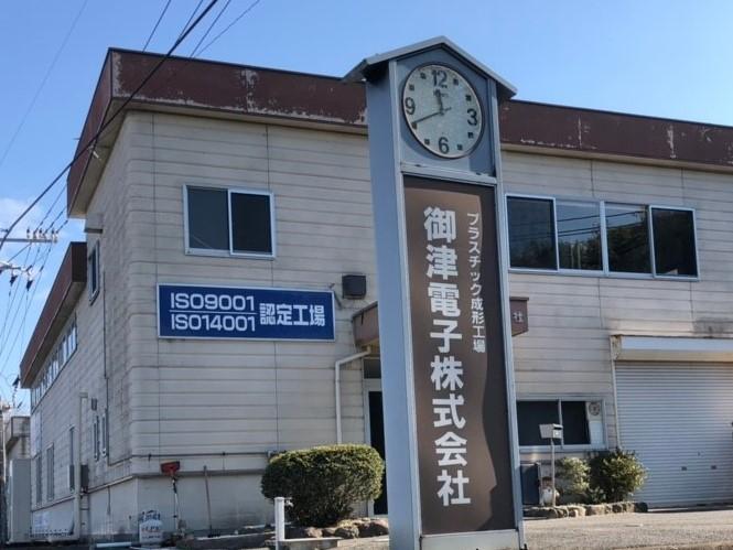 御津電子牛窓工場