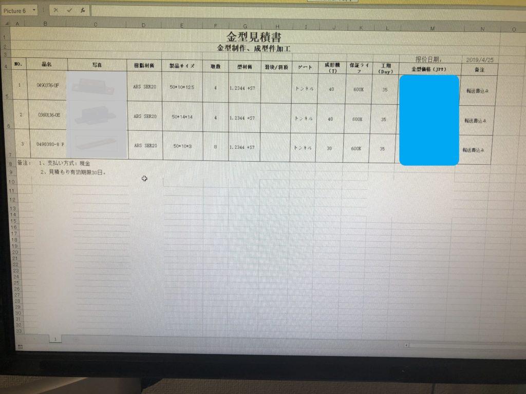中国 金型 詳細見積