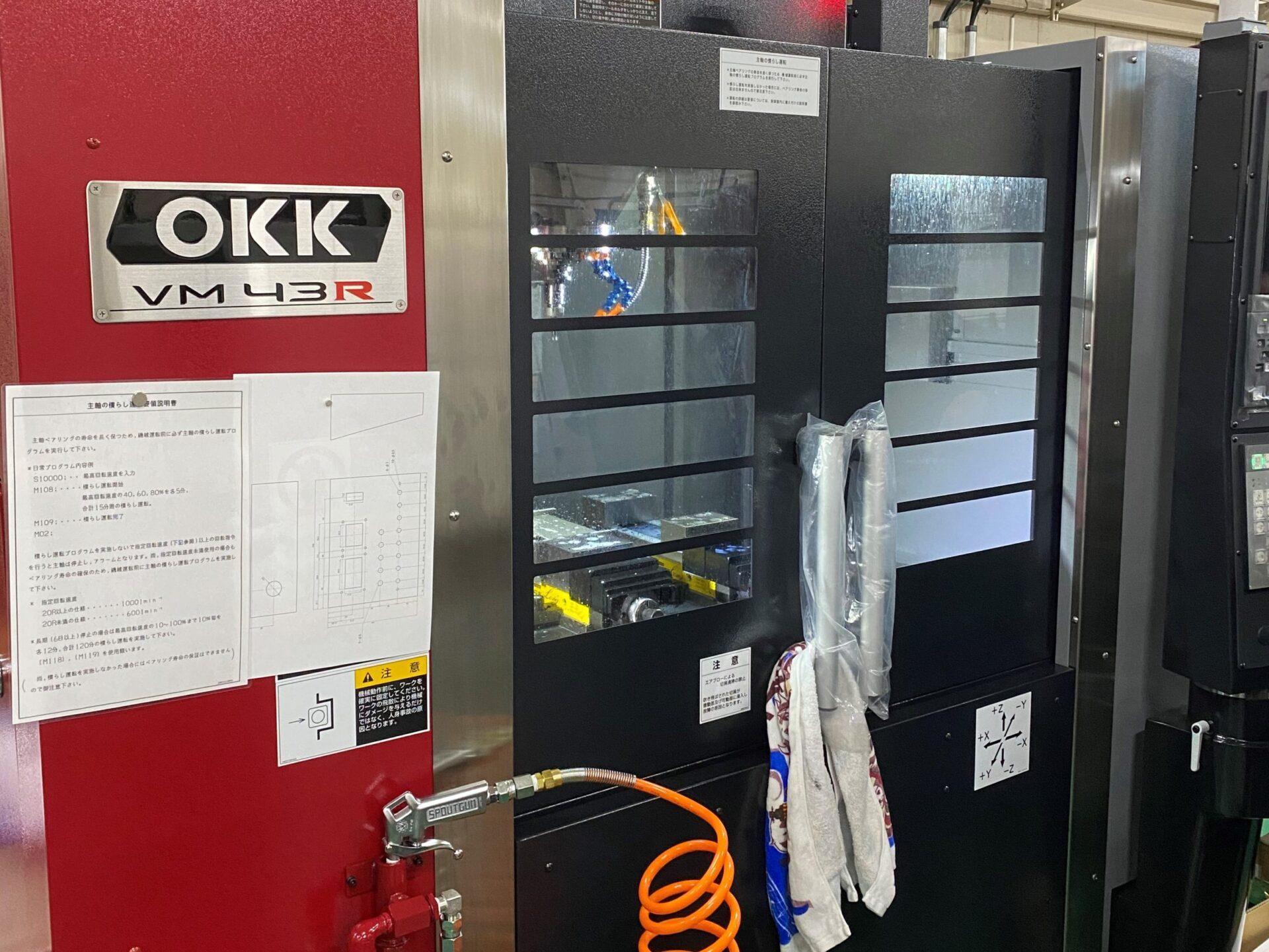 四国工場 マシニングセンター OKK_VM43R