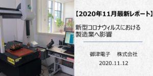 2020年11月最新レポート_新型コロナウィルスにおける製造業へ影響