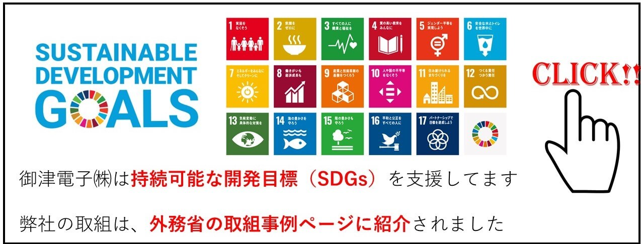 SDGS 持続戒能な開発目標