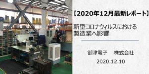 新型コロナウィルスにおける製造業へ影響