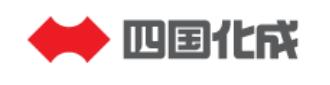 四国化成株式会社