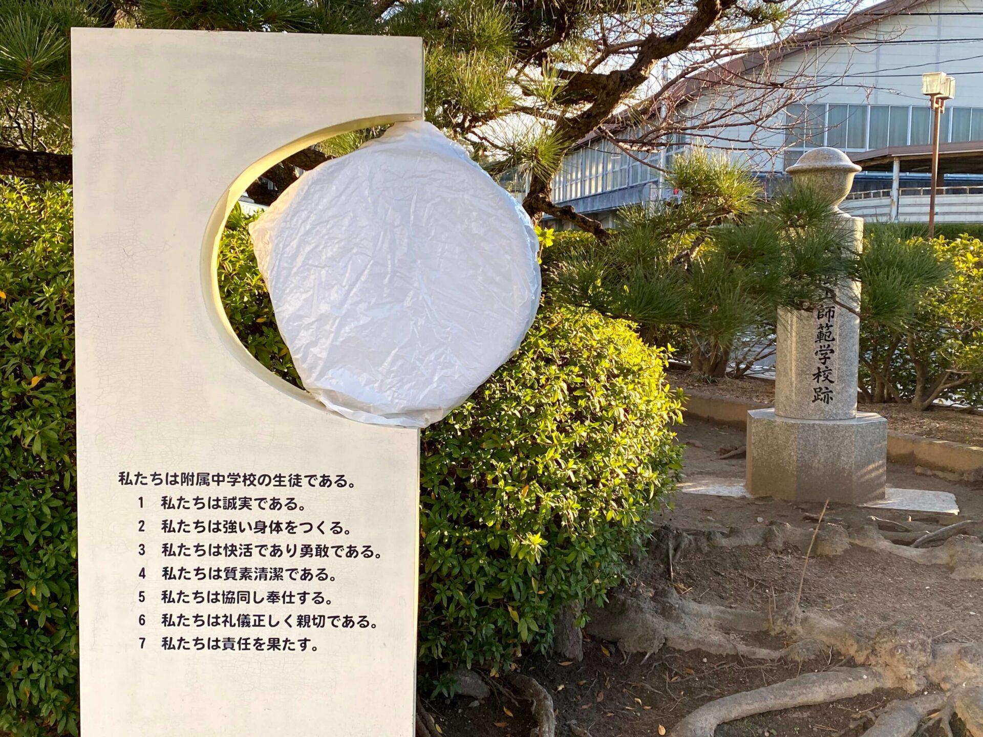 岡山大学教育学部付属中学校