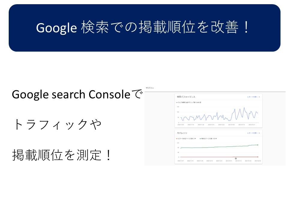 Google search Consoleで トラフィックや 掲載順位を測定!