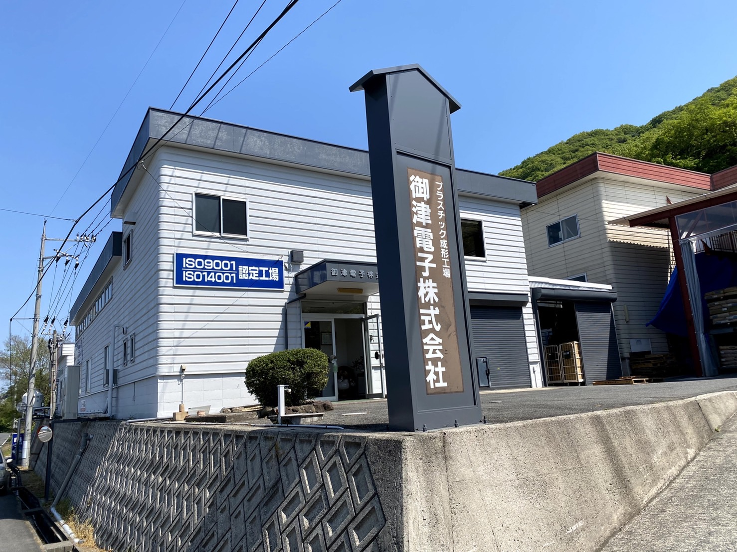 御津電子 牛窓工場